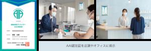 スタッフの意識向上やお客様の安心材料の指標にAAI認定証を店頭やオフィスに掲示